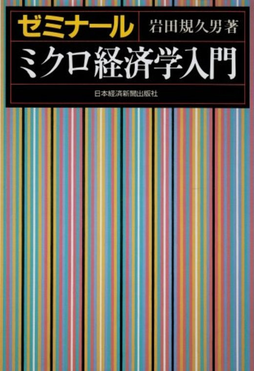 ゼミナール ミクロ経済学入門