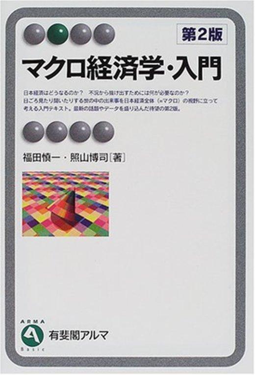 マクロ経済学・入門 (有斐閣アルマ)