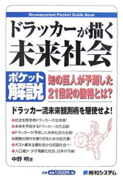 ポケット解説 ドラッカーが描く未来社会 (Shuwasystem Pocket Guide Book)