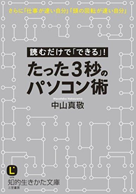 たった3秒のパソコン術: 読むだけで「できる」! (知的生きかた文庫)