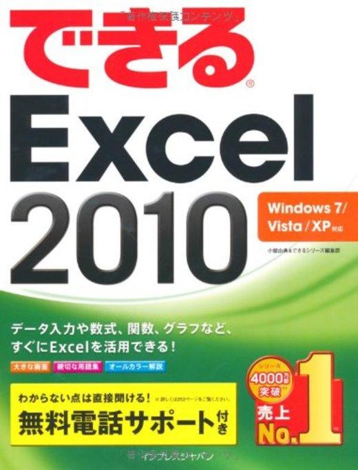 (無料電話サポート付)できるExcel2010 Windows7/Vista/XP対応 (できるシリーズ)