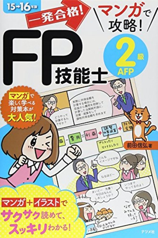 マンガで攻略!FP技能士2級AFP15-16年版 (一発合格!)