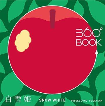 360°BOOK 白雪姫  SNOW WHITE (360°BOOKシリーズ)