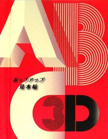 ABC3D―ポップアップ見本帖