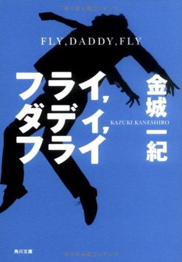 フライ,ダディ,フライ (角川文庫)