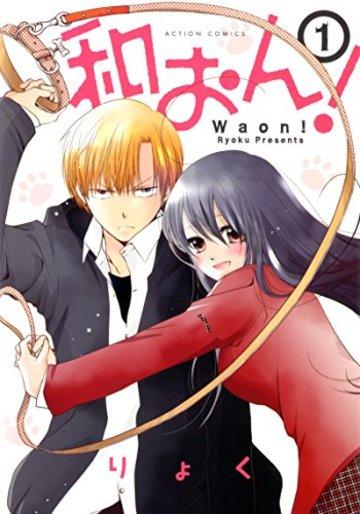和おん! (1) (アクションコミックス(comico BOOKS))