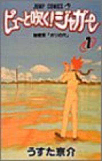 ピューと吹く!ジャガー (1) (ジャンプ・コミックス)