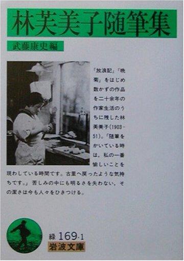 林芙美子随筆集 (岩波文庫)