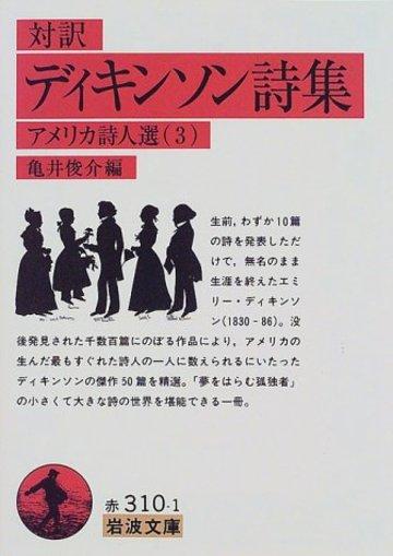 対訳 ディキンソン詩集―アメリカ詩人選〈3〉 (岩波文庫)