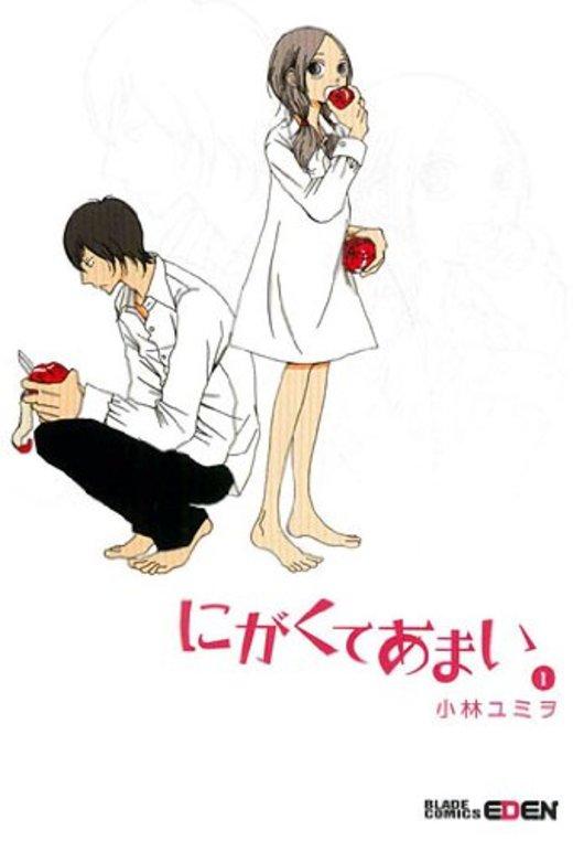 にがくてあまい(1) (エデンコミックス)