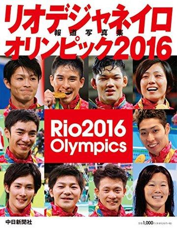 リオデジャネイロオリンピック2016報道写真集