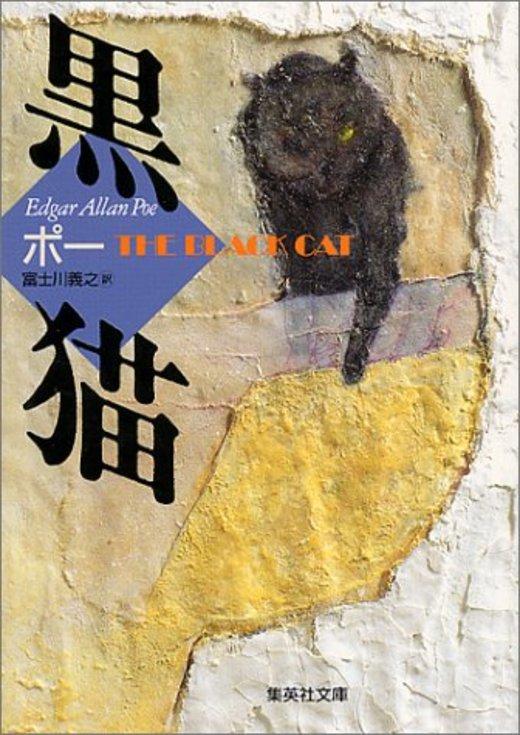 黒猫 (集英社文庫)
