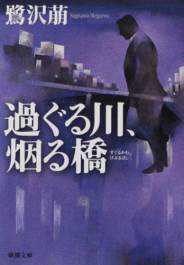 過ぐる川、烟る橋 (新潮文庫)