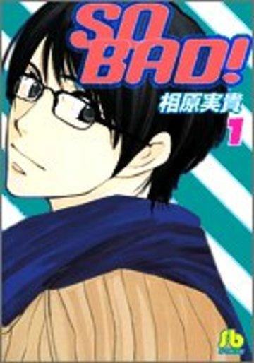 So bad! (1) (小学館文庫)