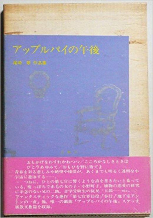 アップルパイの午後―尾崎翠作品集 (1975年)