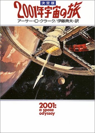 決定版 2001年宇宙の旅 (ハヤカワ文庫SF)