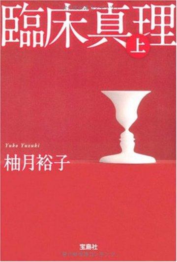 臨床真理 (上) (宝島社文庫 C ゆ 1-1)