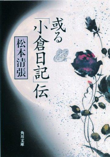 或る「小倉日記」伝 (角川文庫―リバイバルコレクション)