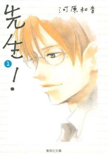 先生! (1) (集英社文庫―コミック版 (か42-3))