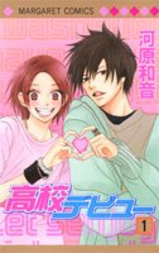 高校デビュー (1) (マーガレットコミックス (3728))