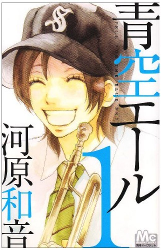 青空エール 1 (マーガレットコミックス)