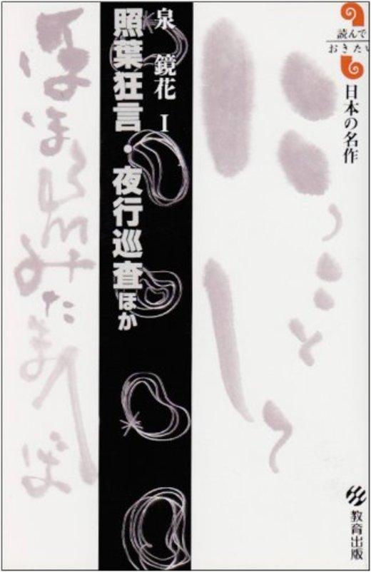 照葉狂言・夜行巡査ほか―泉鏡花〈1〉 (読んでおきたい日本の名作)