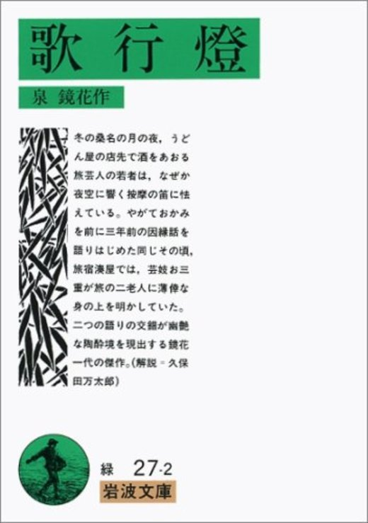 歌行灯 (岩波文庫)