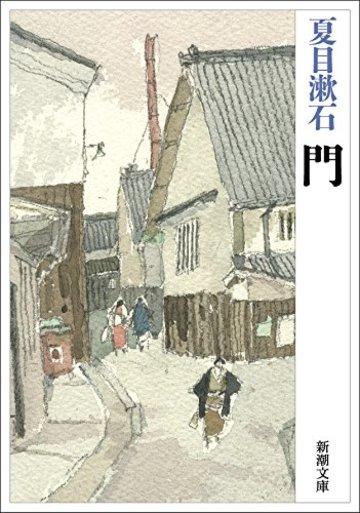 門 (新潮文庫)