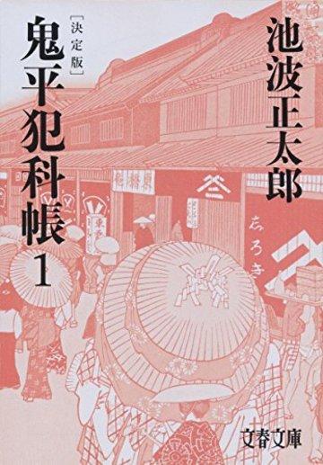 鬼平犯科帳 決定版(一) (文春文庫)