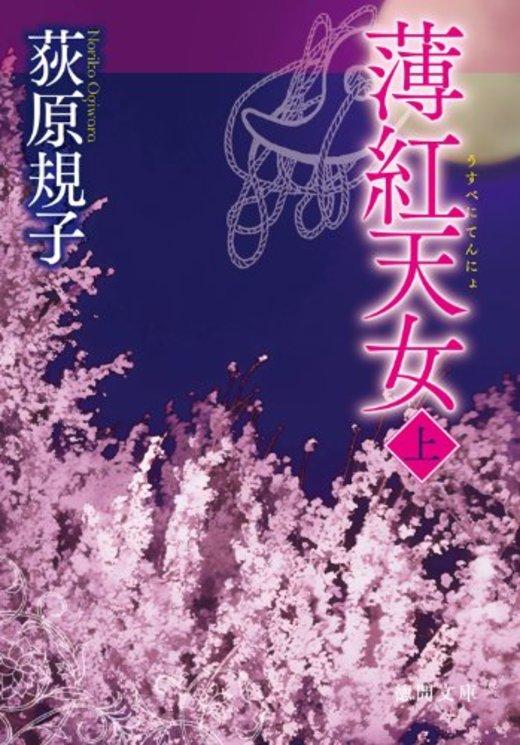薄紅天女 上 (徳間文庫)