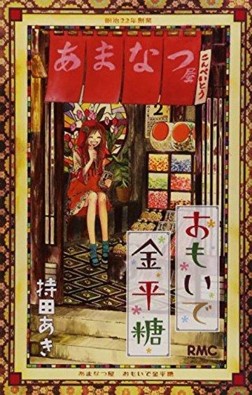 おもいで金平糖 (りぼんマスコットコミックス)