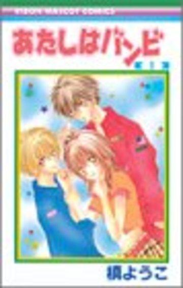 あたしはバンビ (1) (りぼんマスコットコミックス (1312))