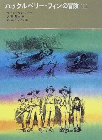 ハックルベリー・フィンの冒険〈上〉 (福音館古典童話シリーズ 34)