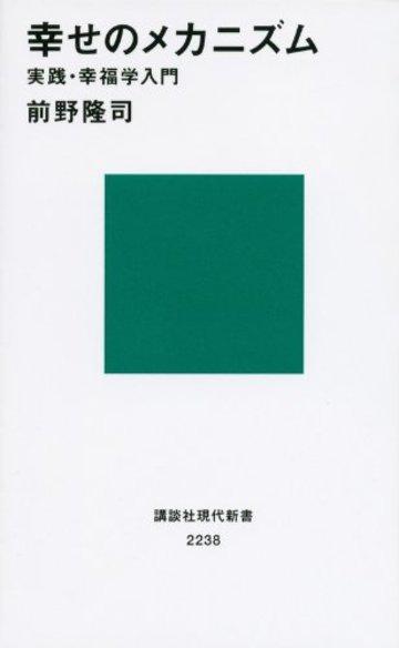 幸せのメカニズム 実践・幸福学入門 (講談社現代新書)