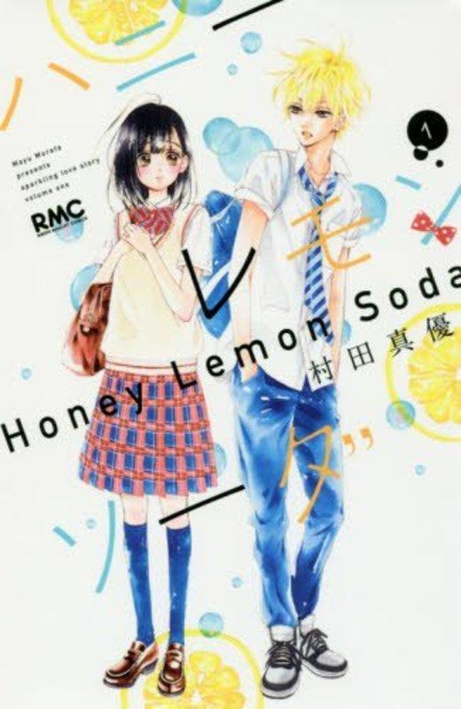 ハニーレモンソーダ 1 (りぼんマスコットコミックス)