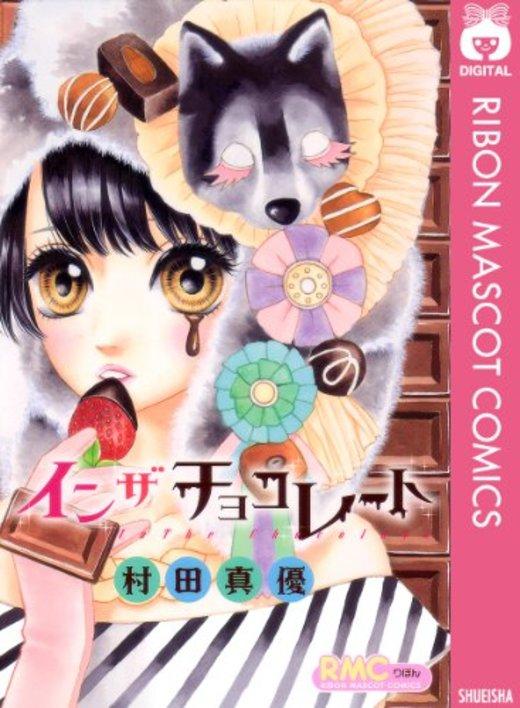 インザチョコレート (りぼんマスコットコミックス)