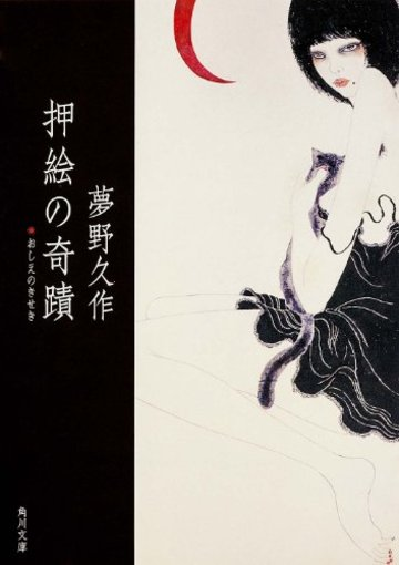 押絵の奇蹟 (角川文庫)