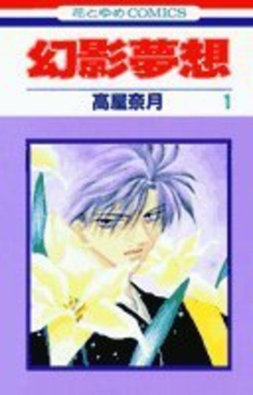 幻影夢想 (1) (花とゆめCOMICS)