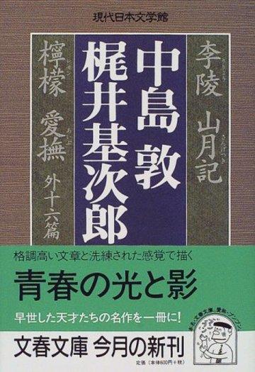 李陵・山月記・檸檬・愛撫 外十六篇 (文春文庫―現代日本文学館)