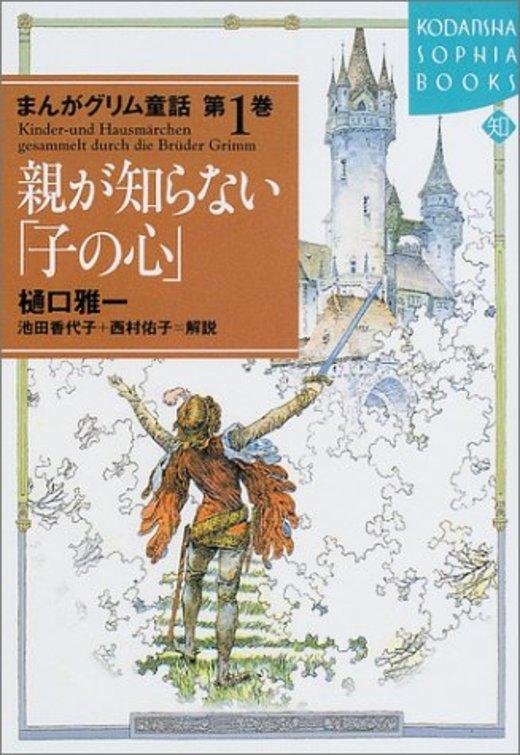 まんがグリム童話〈第1巻〉親が知らない「子の心」 (講談社SOPHIA BOOKS)