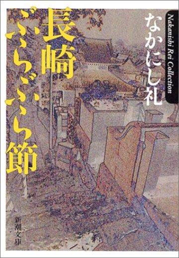 長崎ぶらぶら節 (新潮文庫)