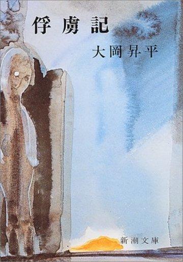 俘虜記 (新潮文庫)
