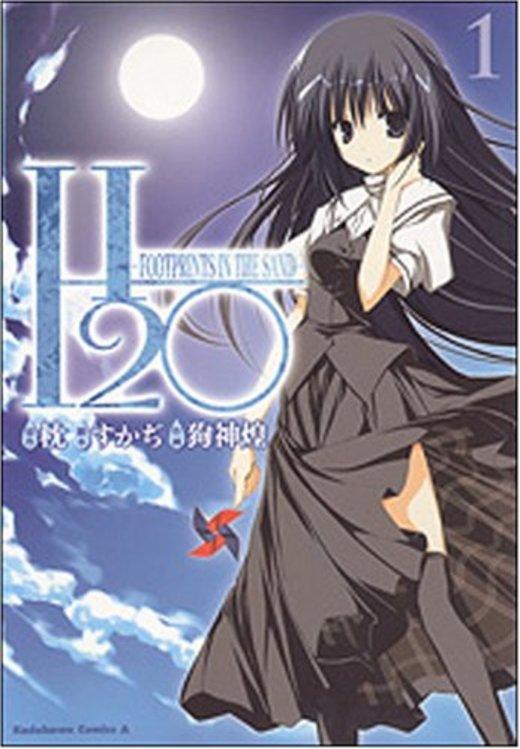 H2O―FOOTPRINTS IN THE SAND (1) (角川コミックス・エース (KCA187-1))