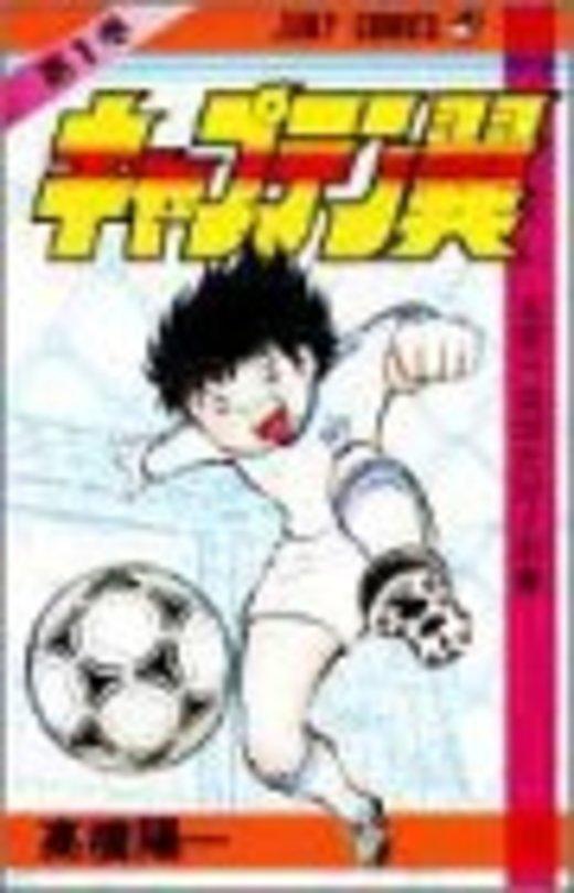キャプテン翼 (第1巻) (ジャンプ・コミックス)