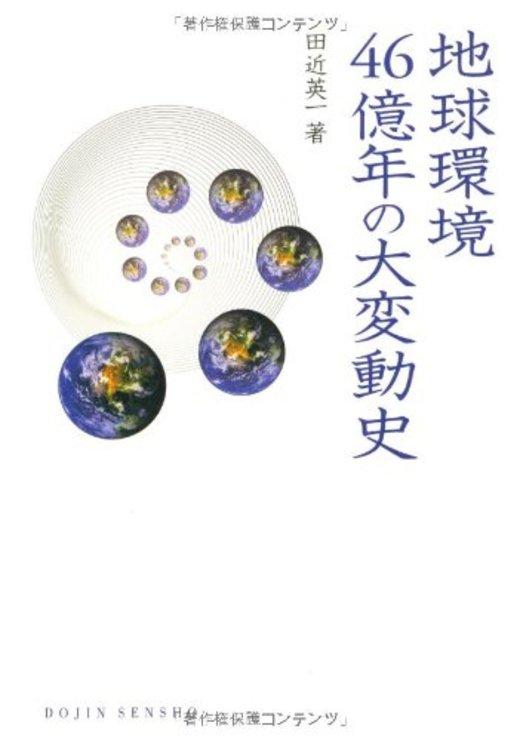 地球環境46億年の大変動史(DOJIN選書 24)