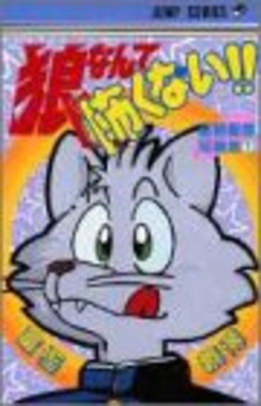 狼なんて怖くない!!―冨樫義博短編集1 (ジャンプコミックス)