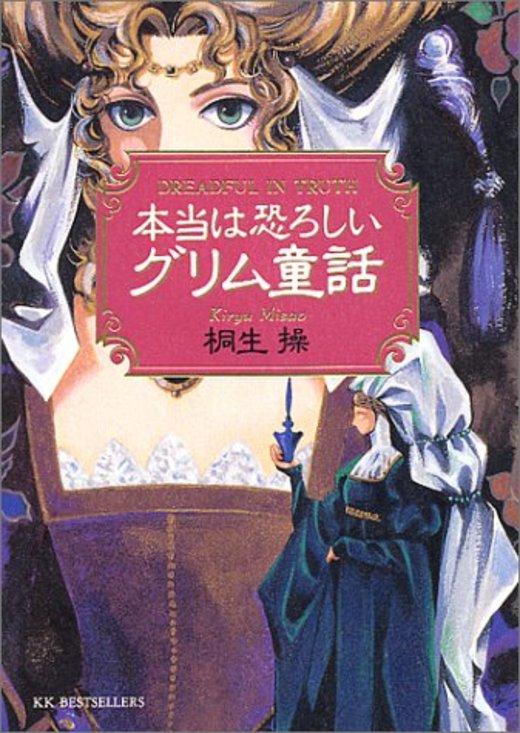 本当は恐ろしいグリム童話 (WANIBUNKO)