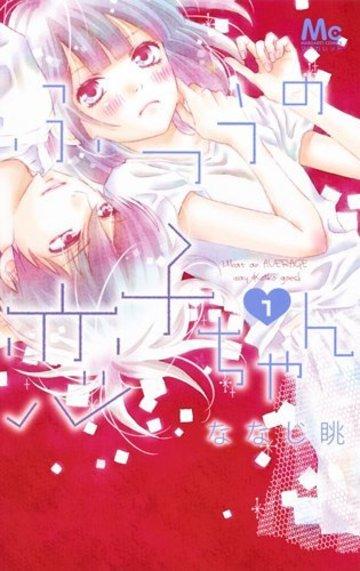 ふつうの恋子ちゃん 1 (マーガレットコミックス)