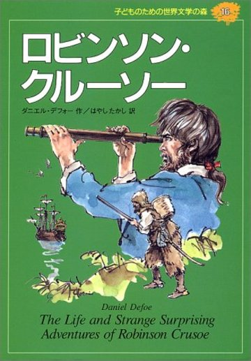 ロビンソン・クルーソー (子どものための世界文学の森 16)