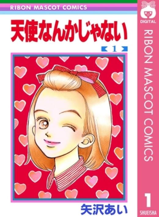 天使なんかじゃない (1) (りぼんマスコットコミックス (610))